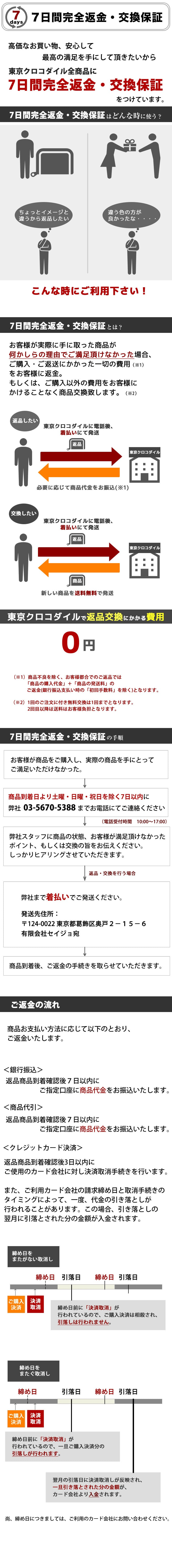 c79da634d106 東京クロコダイルだけの 7日間完全返金交換保証. TOPに戻る; 素材から選ぶ; シャイニングクロコダイル; マットクロコダイル; エレファント ...