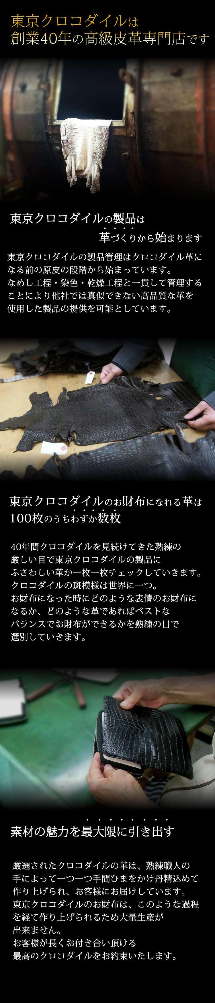 67f2b343841c 東京クロコダイルの強みは『オーナー様にご納得いただける確かなクオリティ』です。 当社は海外現地ファームとの商談、原皮の輸入から染色の手配、デザイン、裁断、  ...