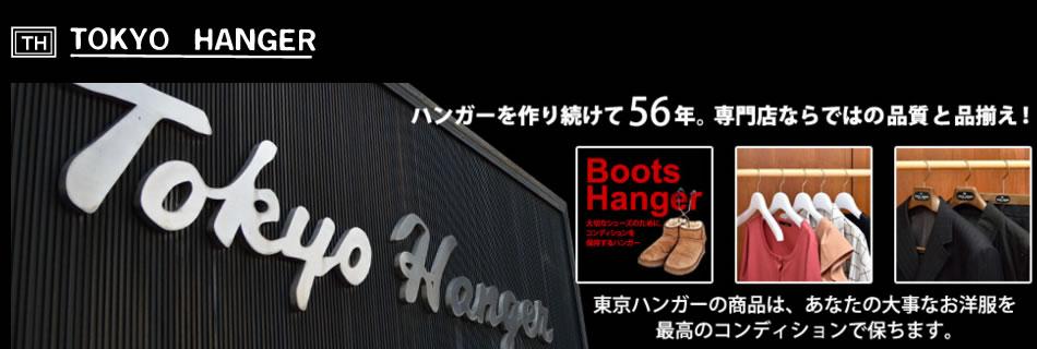 老舗ハンガーメーカー「東京ハンガー」Yahoo店