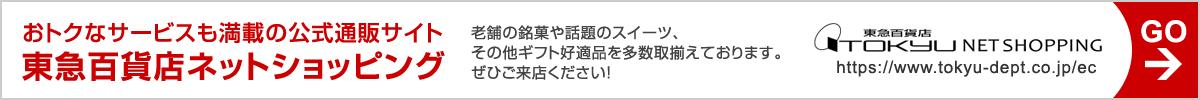東急百貨店NET SHOPPING 公式サイト