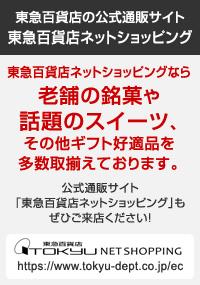 東急百貨店NET SHOPPING ギフトなら本店サイトへ!