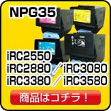NPG35トナー