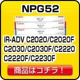 NPG52トナー
