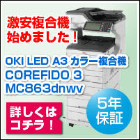 OKI LED A3カラー複合機 COREFIDO 3 MC863dnwv