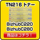 TN216トナー