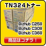 TN324トナー