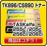 TK896/CS890トナー