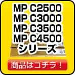 MPC2500 MP3000シリーズ