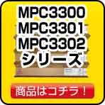 MPC3300 MP3301 MPC3302シリーズ