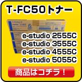T-FC50トナー