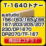T-1640トナー