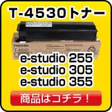 T-4530トナー