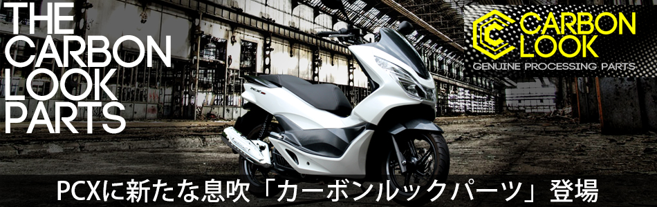 PCX Carbon Look���W