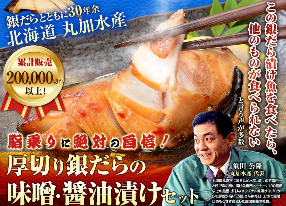 厚切り銀だら味噌漬け、北海道醤油漬け