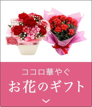 お花のギフト