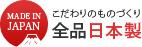 MADE IN JAPAN こだわりのものづくり全品日本製