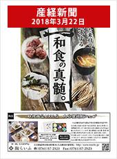 陶らいふ/産経新聞