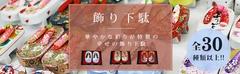 【九谷焼】飾り下駄