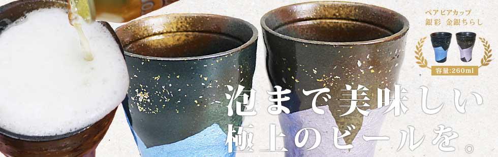 【九谷焼】ペア ビアカップ 銀彩金銀ちらし/美山窯