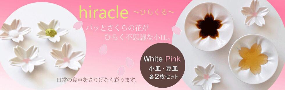 【九谷焼/皿】hiracle ひらくる さくら小皿・豆皿(ホワイト/ピンク) ペア4点セット