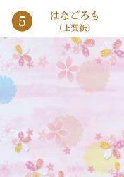 5.筋無地 紺(クラフト紙)