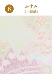 6.筋無地 ワイン(クラフト紙)