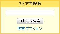COSMOS3939-Yahoo!ショッピングストア商品検索ページ