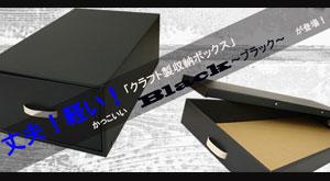 クラフト製収納ボックスブラック