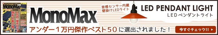 MonoMax12月号アンダー1万円傑作ベスト50に選出されました!