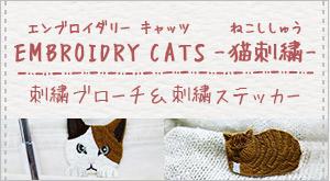 猫刺繍ブローチ&ステッカー