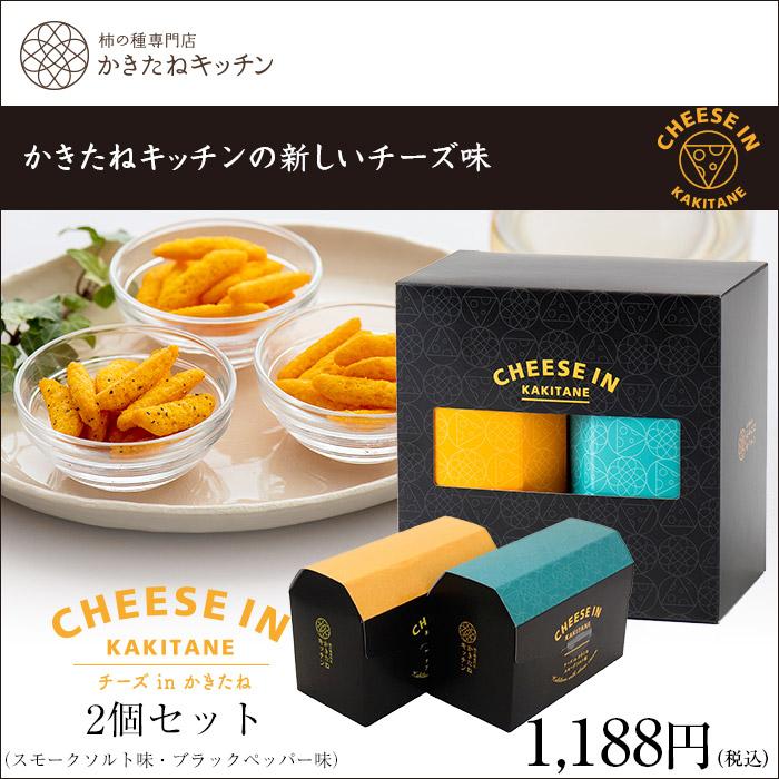 かきたねキッチンの新しいチーズ味
