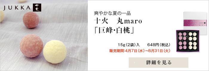 十火 季節商品  丸 巨峰・白桃15g(2袋)入