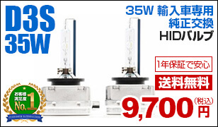 HID屋 D3S/35W/HID/純正交換用HIDバルブ/金属固定台座(光軸のブレを防止)/外装パーツ/ヘッドライト/AUDI/アウディ/LINCORN/リンカーン