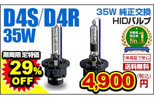 HID屋 35W HIDバルブ 純正hidバルブ/交換用純正HIDバルブ D4S/D4R
