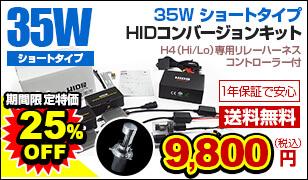 【送料無料】HID屋 大光量35W! H4Hi/Loスライド切替式 HIDコンバージョンキット