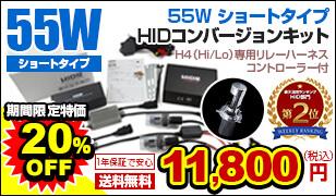 【送料無料】HID屋 大光量55W! H4Hi/Loスライド切替式 HIDコンバージョンキット