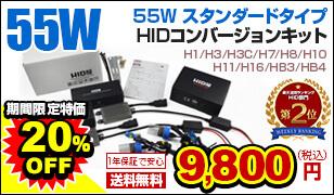【送料無料!あす楽対応】HID屋 55Wスタンダードタイプ HIDコンバージョンキット H4Hi/Lo(リレー付/リレーレス)
