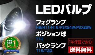 LEDバルブ フォグランプ、ポジション球、バックランプ