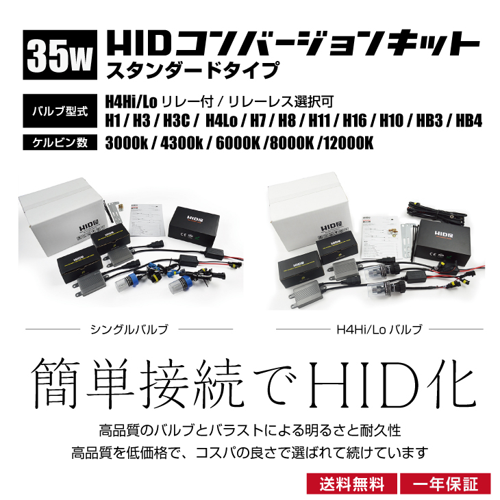 35w HIDキット コンバージョンキット スタンダード