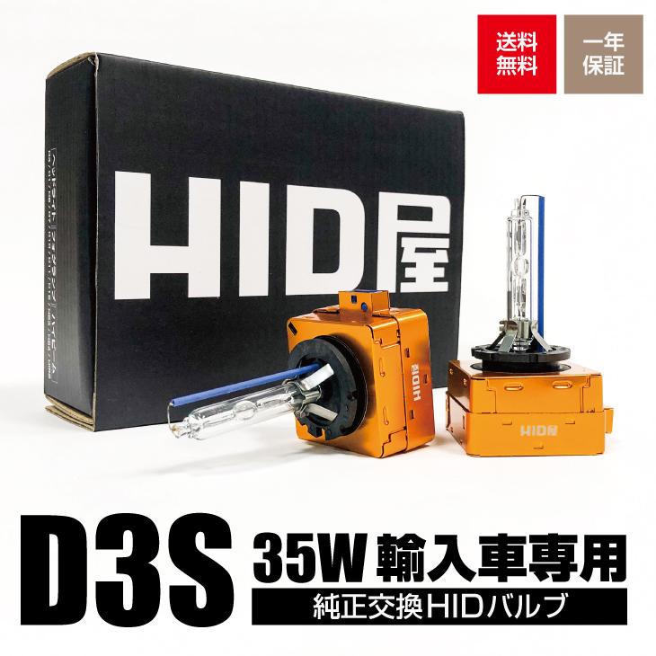 HID d3s 35W 輸入車