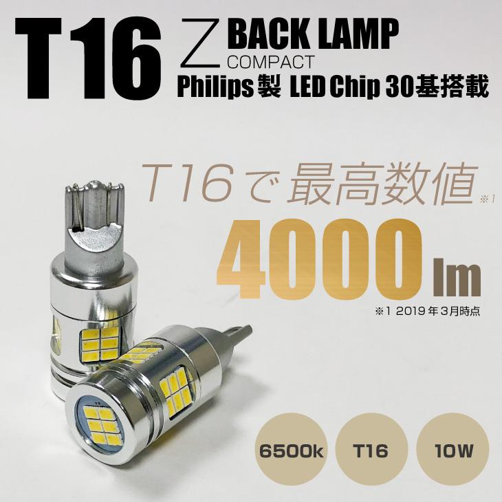 T16 LED バックランプ フィリップス製LEDチップ 30基搭載
