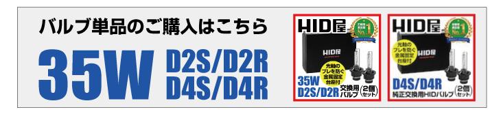 35WバルブD2S/D2R