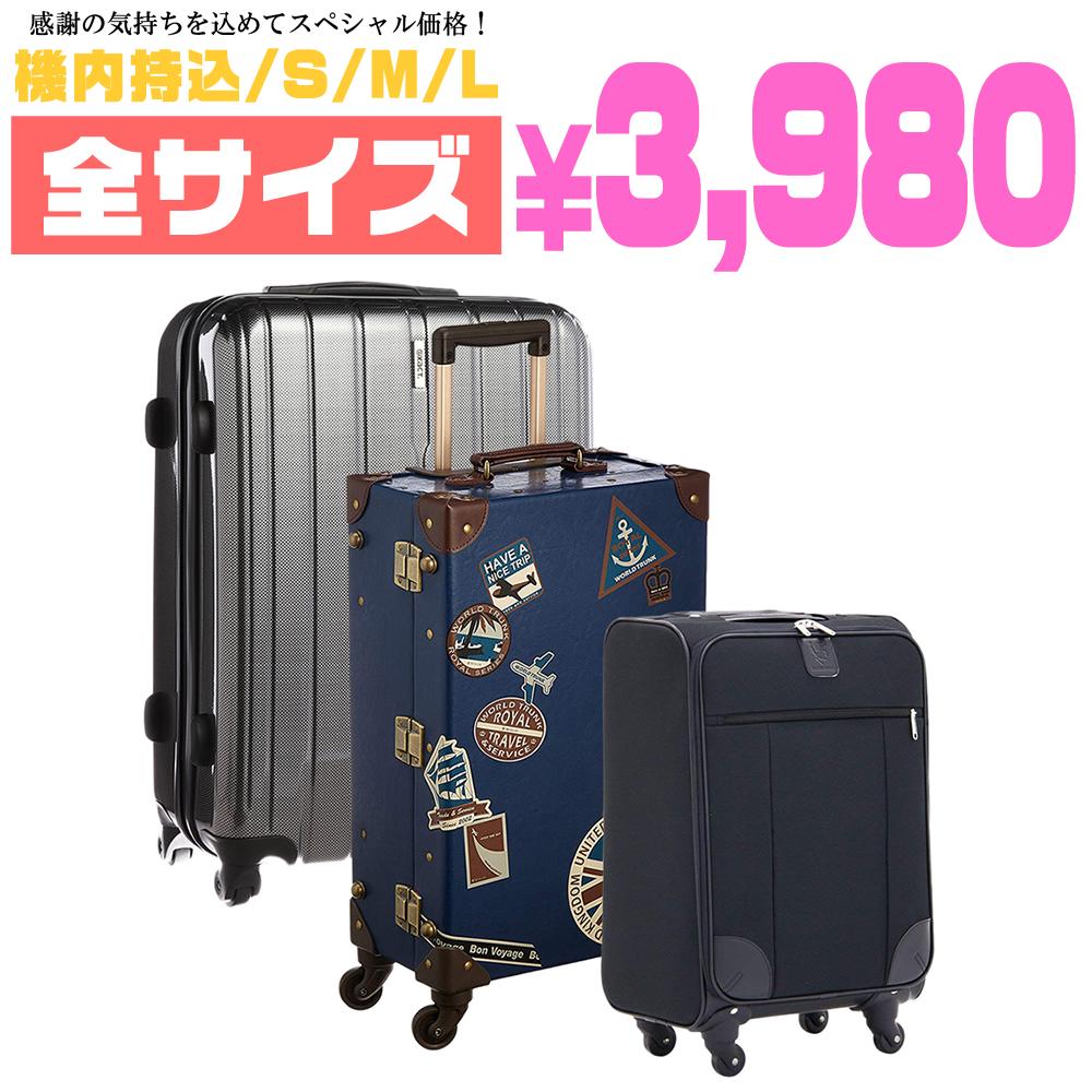 学生旅行セール!