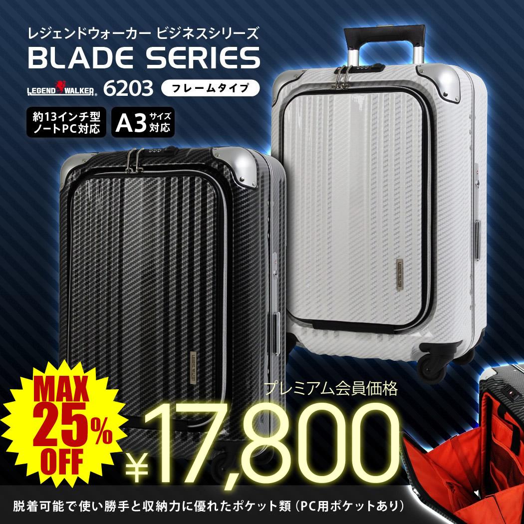 フロントオープンできる機内持ち込み対応スーツケース