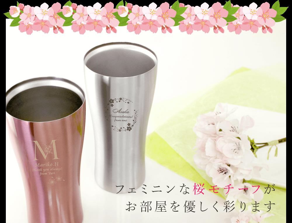 フェミニンな桜モチーフがお部屋を優しく彩ります