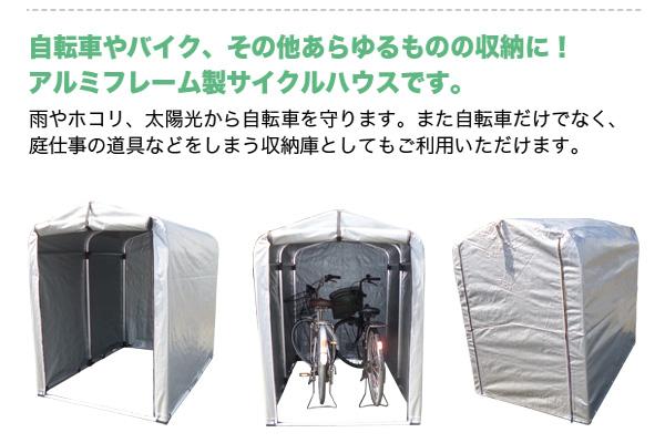 ヒラキ サイクルハウス 2.5S