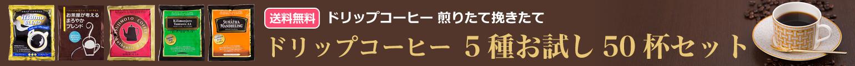辻本珈琲 ドリップコーヒー 5種お試し50杯セット