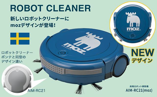 ツカモトエイム エコモ ポンテライン mozロボットクリーナー AIM-RC21(mozデザイン)ロボット掃除機 お掃除ロボット 全自動掃除機 :7245-0233-063:ツカモトエイムT's styleヤフー店 - 通販 - Yahoo!ショッピング