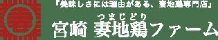 「美味しさには理由がある、妻地鶏専門店】宮崎 妻地鶏ファーム