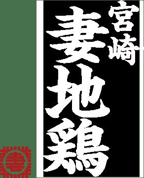 宮崎 妻地鶏